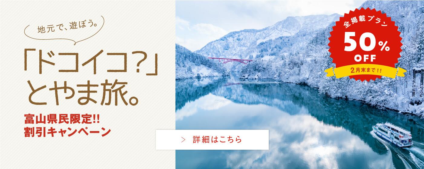 VISIT富山県 イメージスライド