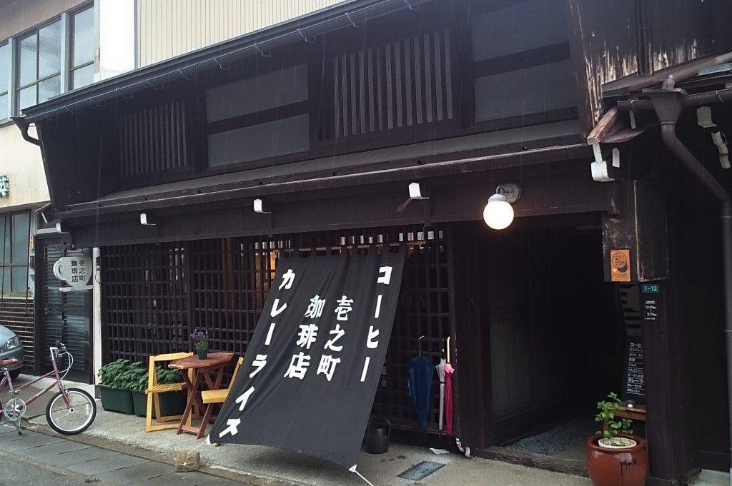 壱之町珈琲店small