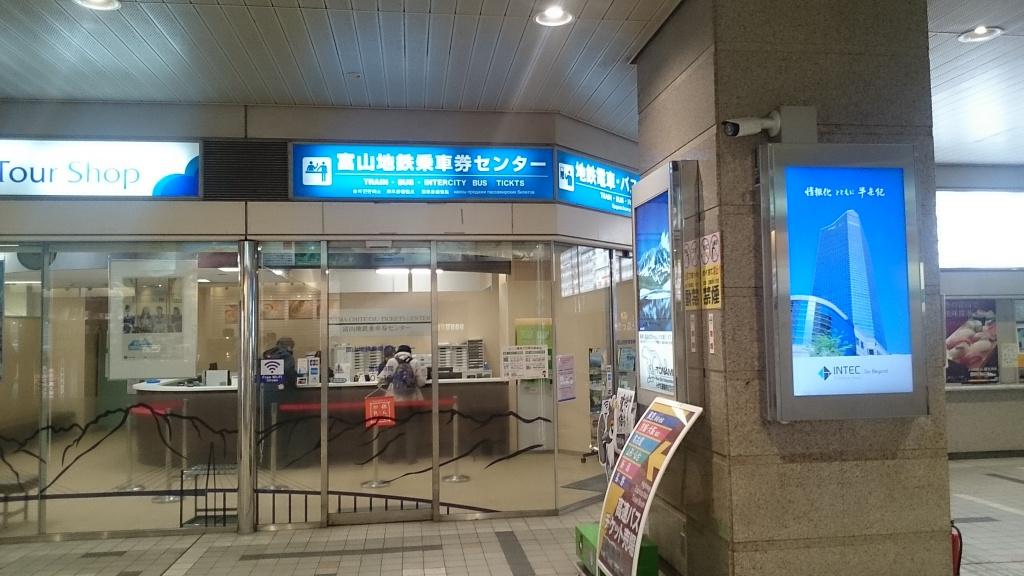 地鉄乗車券センター③